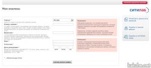 Личный кабинет Ситилаб — узнать результаты анализов, официальный сайт